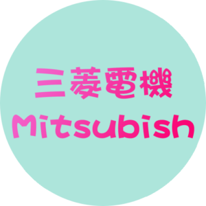 三菱電機 Mitsubishi 冷氣